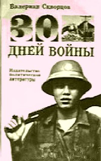 Тридцать дней войны