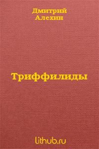 Триффилиды