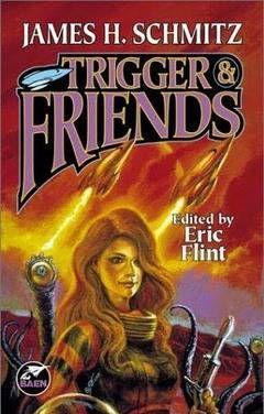 Триггер и её друзья