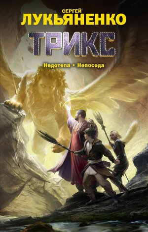 Трикс (авторский сборник)