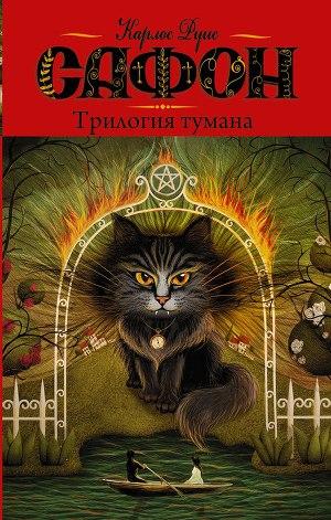 Трилогия тумана (авторский сборник)