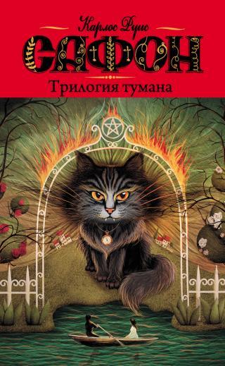 Трилогия тумана [сборник]