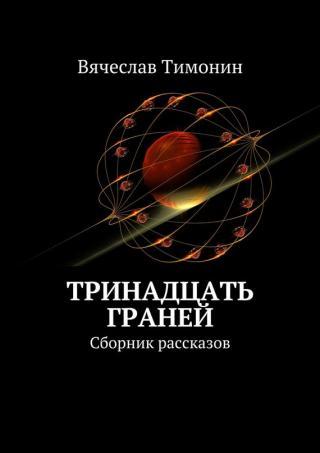 Тринадцать граней (сборник)