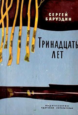 Тринадцать лет (Сборник)