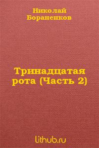 Тринадцатая рота (Часть 2)