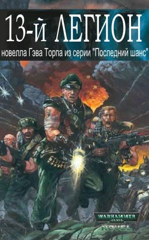 Тринадцатый легион