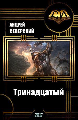 Тринадцатый [publisher СИ]