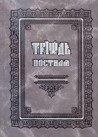 Триодь Постная (на цсл., гражданский шрифт)
