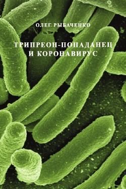 Трипреон-попаданец и коронавирус