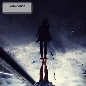 Триша Стилз. Глава 2 (СИ)
