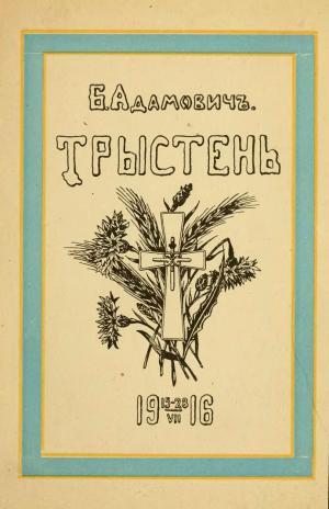 Тристен 15–28.VII.1916: ко дню 225-летия Л.-Гв. Кексгольмского полка, 1710 — 29/VI — 1935