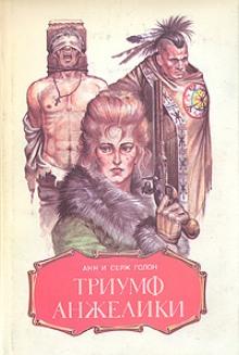 Триумф Анжелики