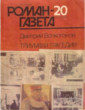 Триумф и трагедия. Политический портрет И.В.Сталина. Книга 1