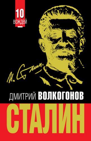 Триумф и трагедия, Политический портрет И В Сталина (Книга 2)