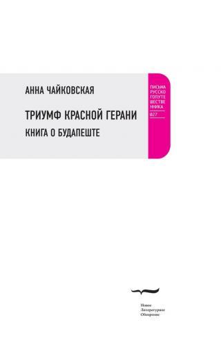 Триумф красной герани. Книга о Будапеште