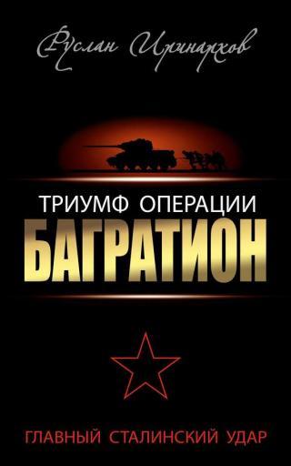 Триумф операции «Багратион» [Главный Сталинский удар]
