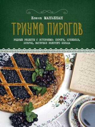 Триумф пирогов. Родные рецепты с историями