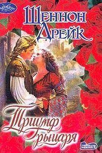 Триумф рыцаря