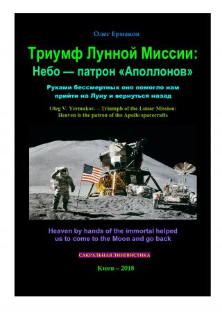 Триумф Лунной Миссии: Небо — патрон «Аполлонов»