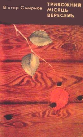 Тривожний місяць вересень