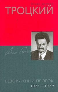 Троцкий. Безоружный пророк (1921-1929)
