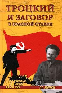 Троцкий и заговор в Красной Ставке