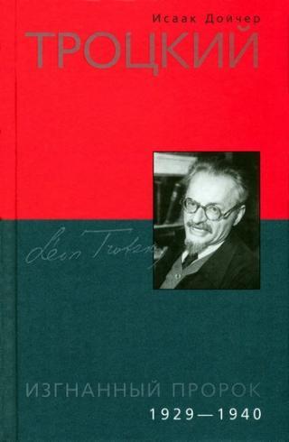 Троцкий. Изгнанный пророк. 1929-1940