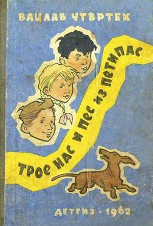 Трое нас и пёс из Петипас