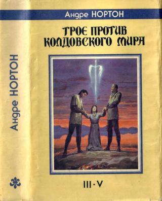 Трое против Колдовского Мира. III-V [Дети Трегартов (сборник)]