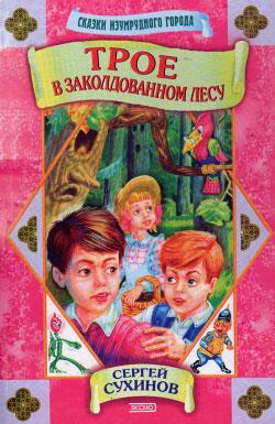 Трое в заколдованном лесу [иллюстр.]
