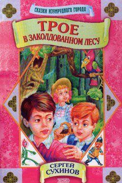 Трое в заколдованном лесу