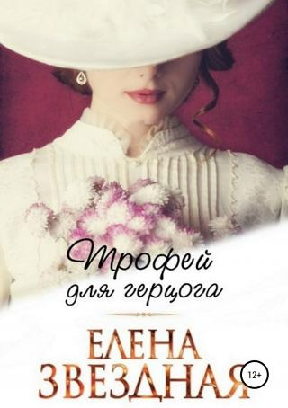 Трофей для Герцога [publisher: SelfPub.ru]