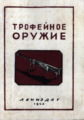 Трофейное оружие