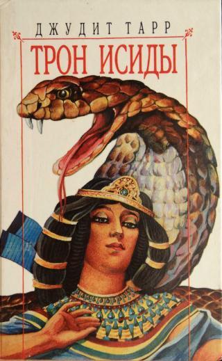 Трон Исиды