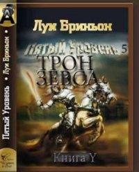 Трон Зевса