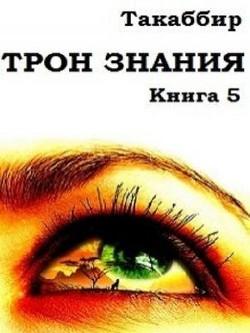Трон Знания. Книга 5 (СИ)