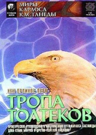 Тропа Толтеков