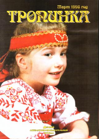 Тропинка 03-1998