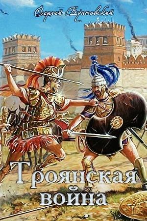 Троянская война (СИ)