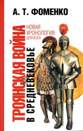 Троянская война в средневековье. Разбор откликов на наши исследования [с иллюстрациями]