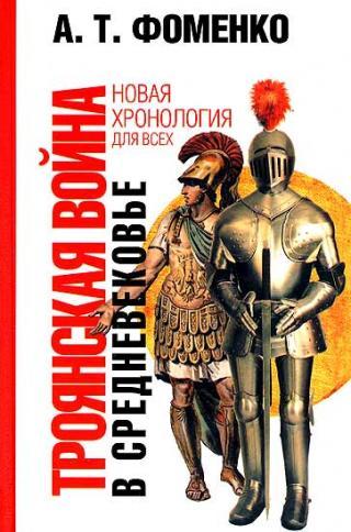 Троянская война в средневековье [Разбор откликов на наши исследования]