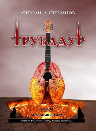 Трубадур