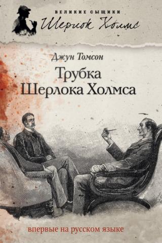 Трубка Шерлока Холмса [сборник]