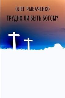 Трудно ли быть Богом?