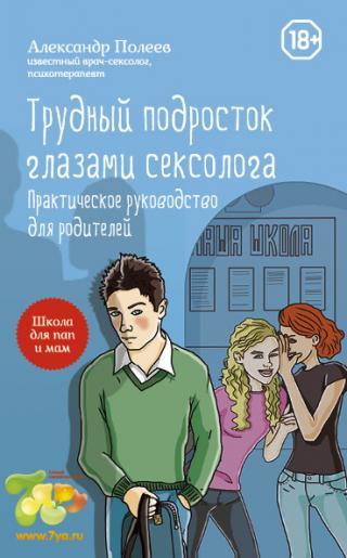 Трудный подросток глазами сексолога [Практическое руководство для родителей]
