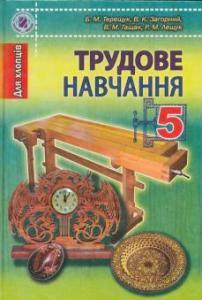 Трудове навчання (для хлопців): 5 клас