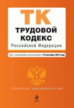 Трудовой кодекс Российской Федерации. Текст с изменениями и дополнениями на10сентября2010г.