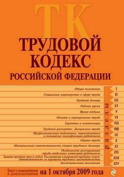Трудовой кодекс Российской Федерации. Текст с изменениями и дополнениями на 1 октября 2009 г.