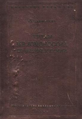 Труды М. В. Ломоносова по физике и химии