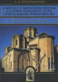 Труды по истории древней Церкви